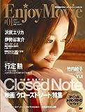 「Enjoy Movie」♯1 映画「クローズド・ノート」特集 (Angel works)