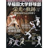 早稲田大学野球部栄光の軌跡―創部110周年記念特別号 (B・B MOOK 780 スポーツシリーズ NO. 650)