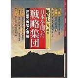 「建業の勇気と商略 (日本を創った戦略集団)」集英社