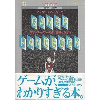 ゲーマーハンドブック―「TVゲームワールド」冒険の手引き