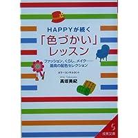 HAPPYが続く「色づかい」レッスン―ファッション、くらし、メイク…最高の配色セレクション (成美文庫)
