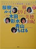 よみがえるAV黄金期の女優たち〈1〉 (REVIVAL COLLECTION)