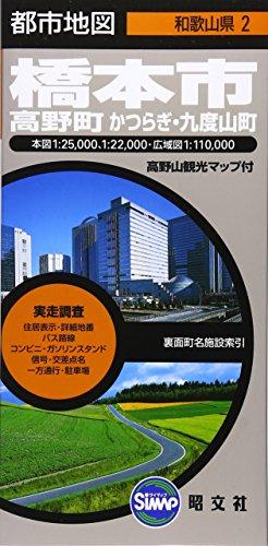 都市地図 和歌山県 橋本市 高野町 かつらぎ・九度山町 (地図 | マップル)