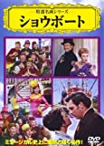 ショウ・ボート[DVD]