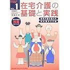 在宅介護の基礎と実践 VOL.1 [DVD]