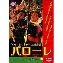 パローレ [DVD]