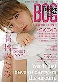 BIG ONE GIRLS No.30 2015年 12 月号 [雑誌]: SCREEN(スクリーン) 増刊の画像