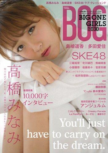 BIG ONE GIRLS No.30 2015年 12 月号 [雑誌]: SCREEN(スクリーン) 増刊 -