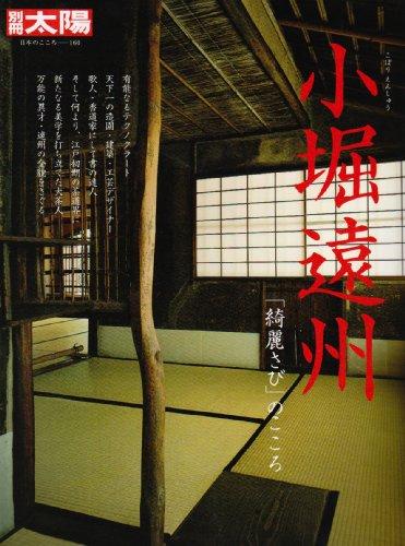 小堀遠州―「綺麗さび」のこころ (別冊太陽 日本のこころ 160)
