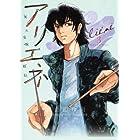 美大受験戦記 アリエネ(3) (ビッグコミックス)
