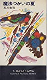 魔法つかいの夏 (1968年) (ハヤカワ・SF・シリーズ)