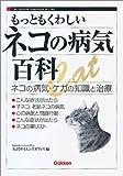 もっともくわしいネコの病気百科―ネコの病気・ケガの知識と治療 画像