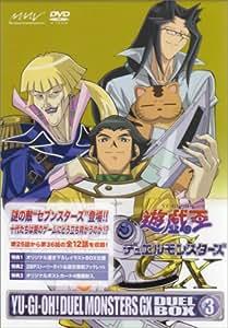 遊☆戯☆王デュエルモンスターズGX DVDシリーズ DUEL BOX 3