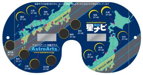 日食グラス:金環列島2012