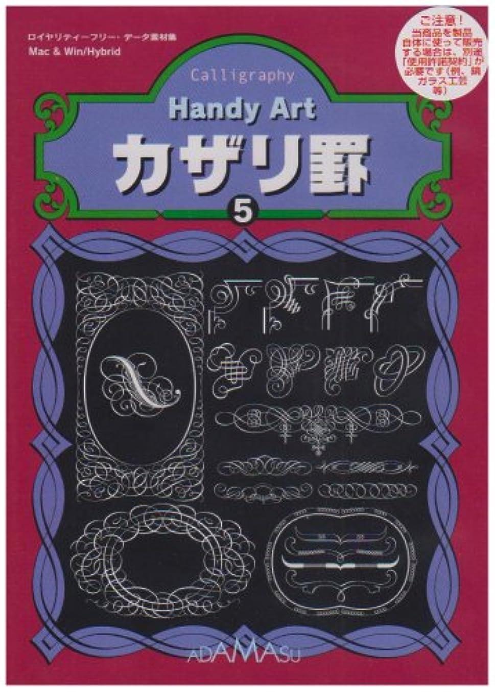 Handy Art カザリ罫5