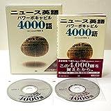 ニュース英語パワーボキャビル4000語 (<CD+テキスト>)
