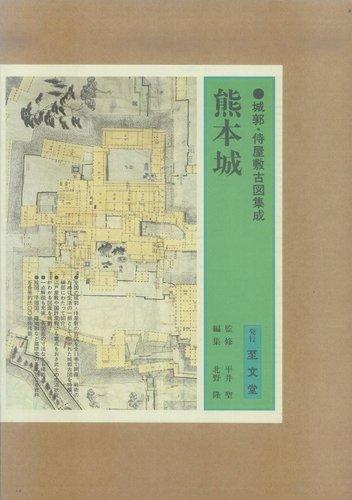 【バーゲンブック】 熊本城-城郭・侍屋敷古図集成