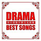 DRAMA BEST SONGS -あの感動が蘇る名曲集-