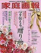 家庭画報 プレミアムライト版 2017年12 月号(家庭画報 増刊)