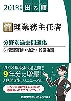 2018年版出る順管理業務主任者 分野別過去問題集 2 管理実務・会計・設備系編