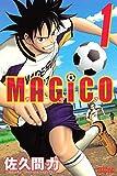 ★【100%ポイント還元】【Kindle本】MAGiCO 1~3 (月刊少年ライバルコミックス)が特価!