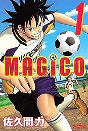 MAGiCO(1) (月刊少年ライバルコミックス)