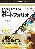 DVD シンプルなモデルと安定したポートフォリオ (<DVD>)