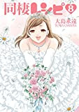 同棲レシピ 8巻 (デジタル版ヤングガンガンコミックス)