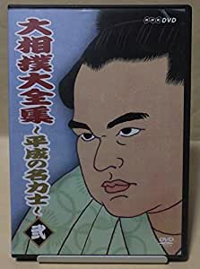 大相撲大全集~平成の名力士~ 弐 [DVD]