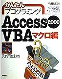 Access2000VBA マクロ編 (かんたんプログラミング)