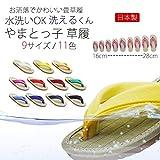 水洗いOK やまとっ子 草履 洗えるくん 日本製 (20.5cm, オレンジ)
