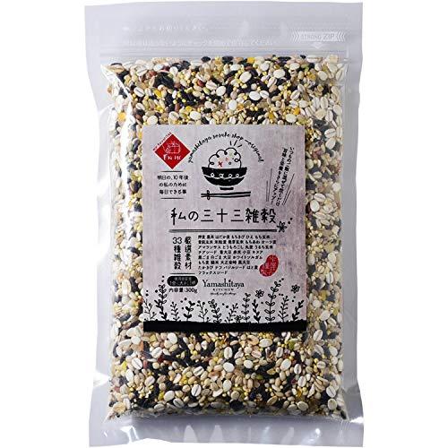 山下屋荘介 私の三十三雑穀米 ( 300g ) 約20合分 [ 話題のスーパーフード9種配合 ] 雑穀米 キヌア チアシード 発芽玄米