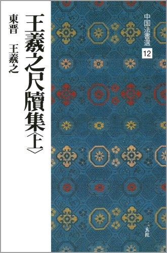 王羲之尺牘集(上)中国法書選12