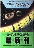 グリーンのけだもの (ハヤカワ文庫SF―宇宙ホモビ男優ローダン・シリーズ 182)