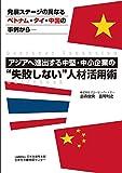 """アジアへ進出する中堅・中小企業の""""失敗しない""""人材活用術: 発展ステージの異なるベトナム・タイ・中国の事例から"""