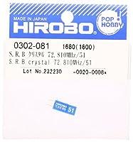 ヒロボー S.R.B クリスタル 72.810MHz/51 M0302081