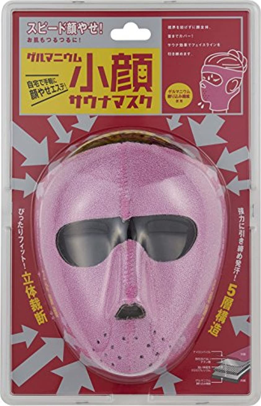 二海外式ゲルマニウム小顔サウナマスク