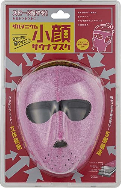 メッセンジャーアベニューもちろんゲルマニウム小顔サウナマスク