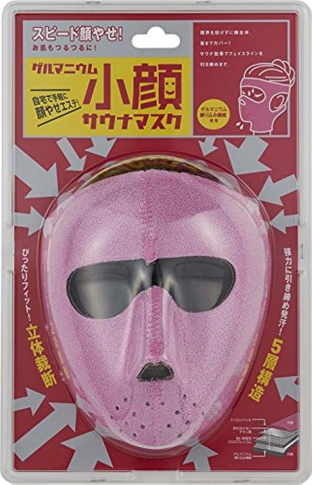 ブロー潜在的なやさしいゲルマニウム小顔サウナマスク