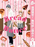 Bread&Butter【期間限定無料】 1 (マーガレットコミックスDIGITAL)