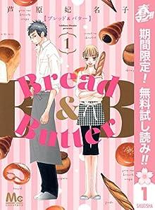 Bread&Butter【期間限定無料】 1 (マーガレットコミックスDIGIT...