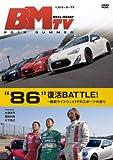 """ベストモーターTV 2012 Summer ~""""86""""復活BATTLE~[DVD]"""