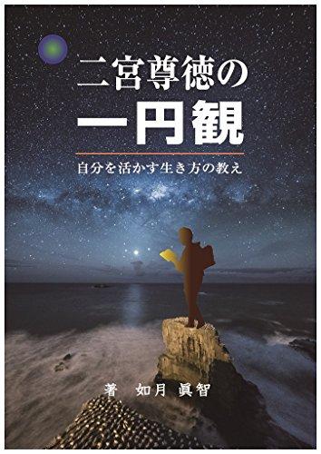Amazon.co.jp: 二宮尊徳の一円...
