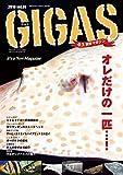 怪魚飼育マガジン GIGAS(ギガス)