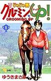 じゃじゃ馬グルーミン★UP!(1) (少年サンデーコミックス)