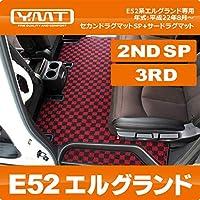 YMT E52エルグランド(7人/後期/MFC無)2NDラグSP+3RDラグマット ブラック - フロアマット