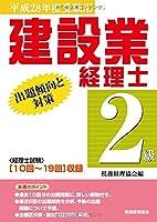 建設業経理士2級 出題傾向と対策〔平成28年度受験用〕