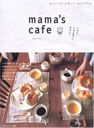 Mama's cafe—うちにごはん食べに来ない? (私のカントリー別冊)