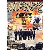 刑事(でか)マガジン (Vol.01(2003)) (タツミムック)