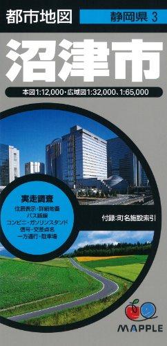 都市地図 静岡県 沼津市 (地図 | マップル)